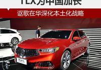 謳歌在華深化本土化戰略 TLX為中國加長