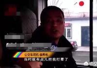 南陽:因錯過下車站點,毆打司機致公交車方向失控,六旬老人被警方刑拘, 你怎麼看?