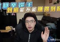 職業選手收入曝光 S2冠軍Toyz講述電競幕後辛酸