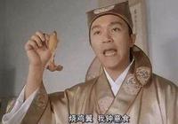 周星馳電影中有很多吃雞翅的鏡頭,你知道這是為什麼嗎?