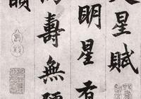 柯九思書法 歐陽詢筆法加入晉人神韻 終成一代大家為元代書家代表