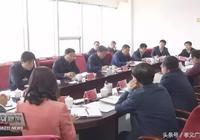 孝義市委常委(擴大)會議