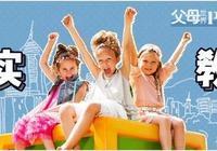 """3個方法,丹麥父母用""""最殘忍的""""誠實教育,培養出最幸福的孩子"""