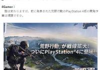 《荒野行動》將登陸PS4 不支持跨平臺聯機作戰 第四季度正式推出