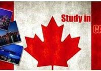加拿大留學之不易:這樣的機制,怪不得這麼多學生畢不了業!
