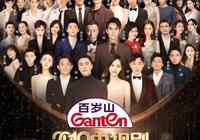 電視劇品質盛典:朱一龍名字被cue,可以從豬年一直火到龍年