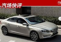 新款沃爾沃S60L上市,國六標準,售價分別為24.98萬元和30.98萬元
