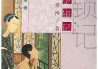 張愛玲《金鎖記》:寫出了女人的悲劇,也是作者對自己愛情的寫照