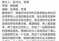 好先生第二部靳東搭檔江疏影?網友:靳東太適合霸道總裁!