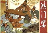 中國歷史上,最有名的八大飯局,你都知道嗎?