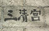 問道三清山