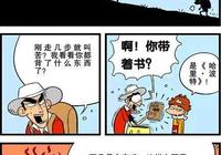 阿衰漫畫:小衰大臉上演雙簧襪子舞圓滿成功,獲得隊長小衝原諒!
