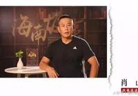 瓊中女足教練——肖山