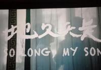 王源首部電影《地久天長》票房慘淡,心疼王源,這鍋王源不背