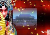 國粹——京劇