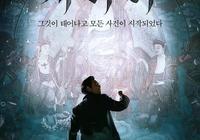 韓版《唐人街探案2》?有意思