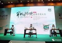 「開化早新聞」開化龍頂2017全國客商大會舉行;開化龍頂茶成功登陸陸羽茶交所……