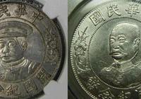 黎元洪開國紀念銀幣——版別不多、價格不菲的錢幣