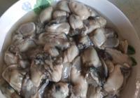 牡蠣怎麼做?