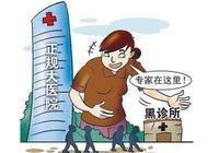 婦科炎症怎麼辦?