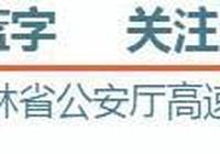省交管局副局長、高速公路公安局局長林海峰現場指導德惠分局統一行動