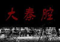 如何去看陝西秦腔和甘肅秦腔的區別與發展?