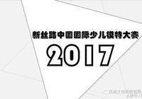 2017年新絲路中國國際少兒模特大賽(煙臺賽區)招募合作伙伴啦!