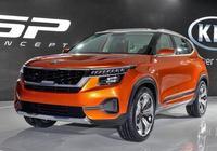 起亞全新小型SUV即將現身!瞄準首次購買汽車的時尚年輕人