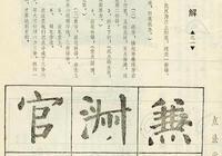 顏真卿楷書顏勤禮碑筆法詳解與集字對聯,臨摹創作兩相宜