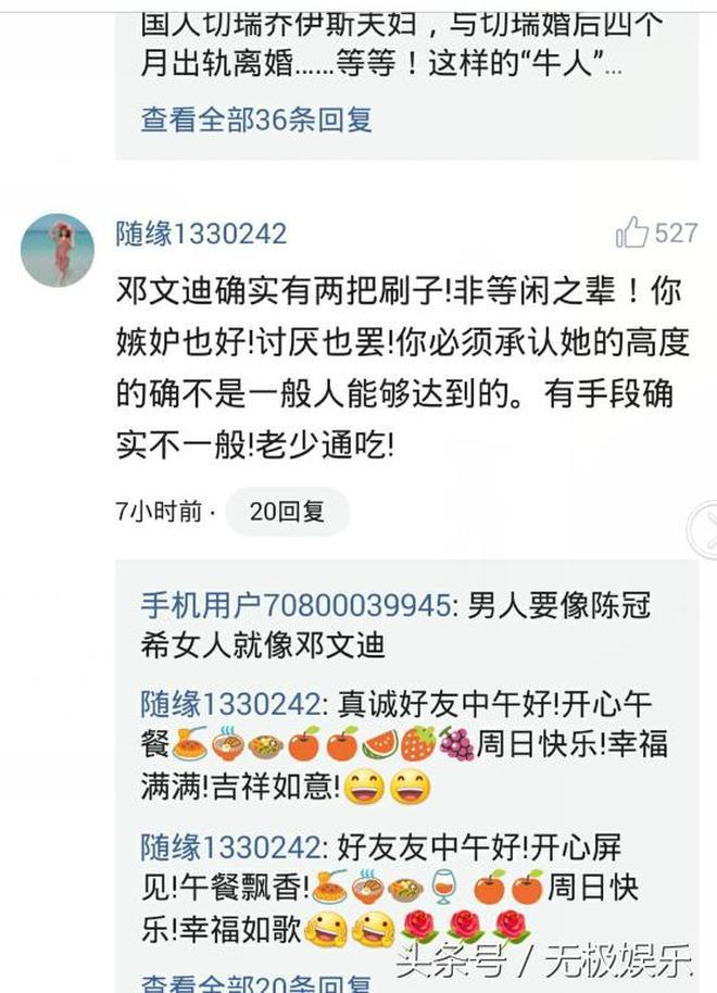 鄧文迪與小27歲男友現身,攬腰親密秀恩愛,網友評論亮了