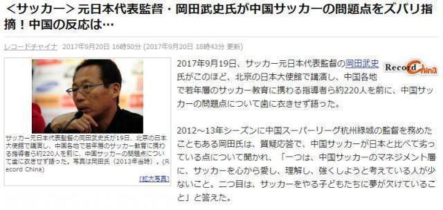 岡田武史:中國足球管理層缺少對足球的熱愛