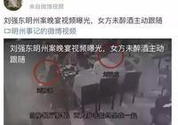 劉強東'性侵'案反轉? 公寓監控視頻曝光, 律師稱內容屬實