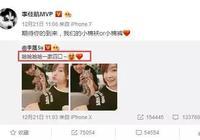 網友為李佳航孩子的名字操碎了心,李佳航聲明姓李不姓張!