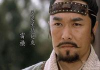《水滸傳》中的雷橫是個什麼樣的人?