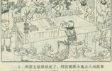 連環畫《彭祖三氣閻羅王》