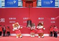 「零食」三隻松鼠正式登陸深交所 募集6.02億元