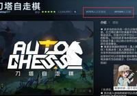 最大的國內抄襲王騰訊自走棋即將推出?已經開始註冊商標