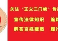 """公道正派 廉潔自律——三門峽市檢察院""""身邊好人""""候選人李保華同志事蹟"""