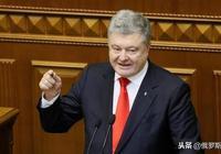 波羅申科向議會遞交緊急草案,烏俄友好條約將成歷史