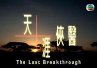 張家輝和林峰主演的這部TVB老劇,絕對被低估了