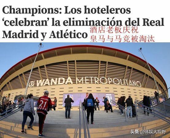 C羅為馬德里創收4.5億!點球絕殺馬競後有群人嗨了,收入暴漲50倍