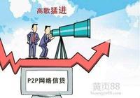 p2p理財投資安全麼?