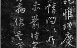 唐代柳公權行書《奉榮帖、紫絲靸鞋帖》書法欣賞