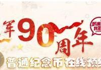 建軍90週年紀念幣中國建設銀行預約入口:建行紀念幣預定