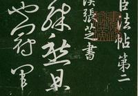東漢-張芝-冠軍帖