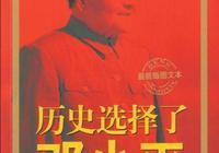 歷史選擇了鄧小平(113)