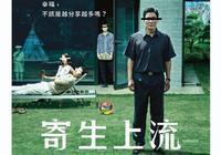 奉俊昊:屬於韓國電影的金棕櫚