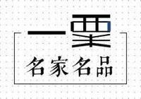 進學解(三)(韓愈)