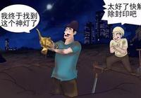 搞笑漫畫:神燈助老杜回到20年前,是喜還是悲?
