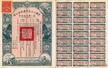 民國時期發行的公債(高清圖)